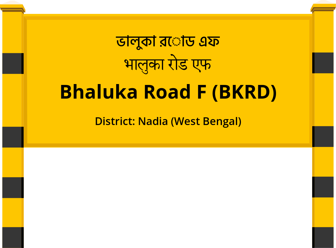 Bhaluka Road F (BKRD) Railway Station