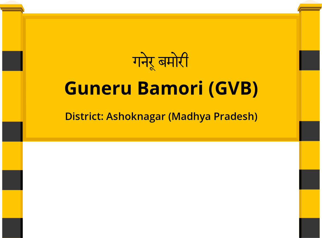 Guneru Bamori (GVB) Railway Station