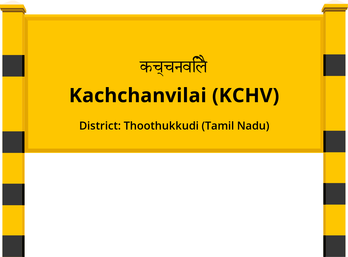 Kachchanvilai (KCHV) Railway Station