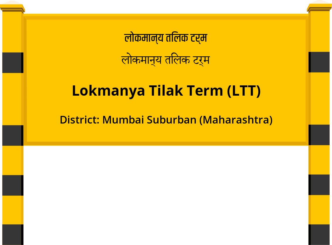 Lokmanya Tilak Term (LTT) Railway Station