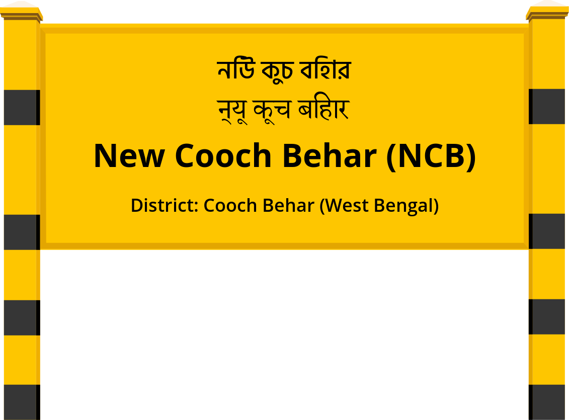 New Cooch Behar (NCB) Railway Station