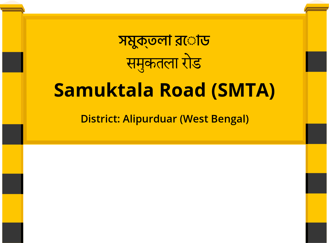 Samuktala Road (SMTA) Railway Station