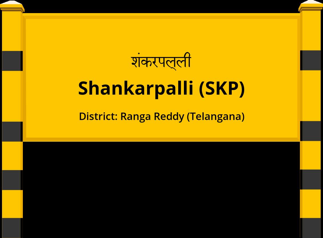 Shankarpalli (SKP) Railway Station