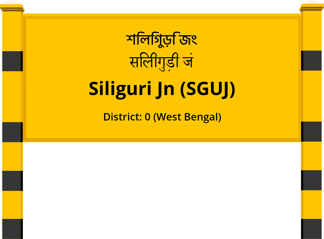 Siliguri Jn (SGUJ) Railway Station