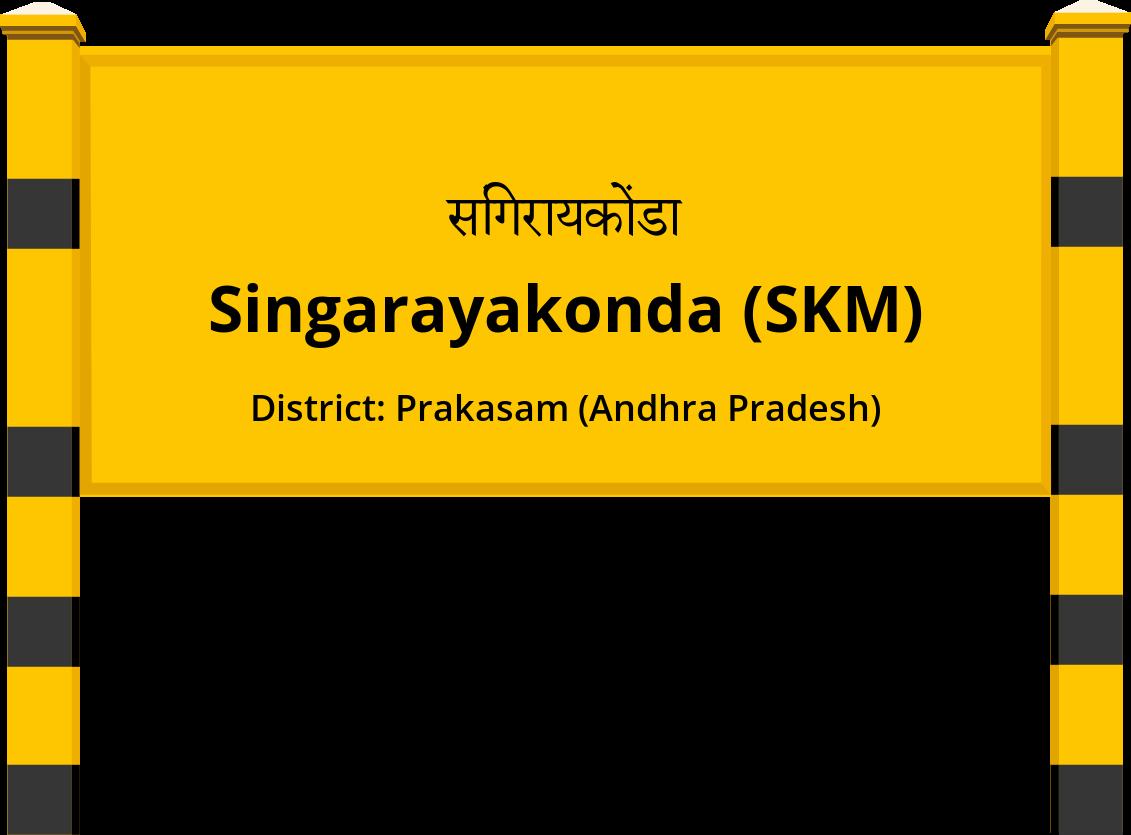 Singarayakonda (SKM) Railway Station