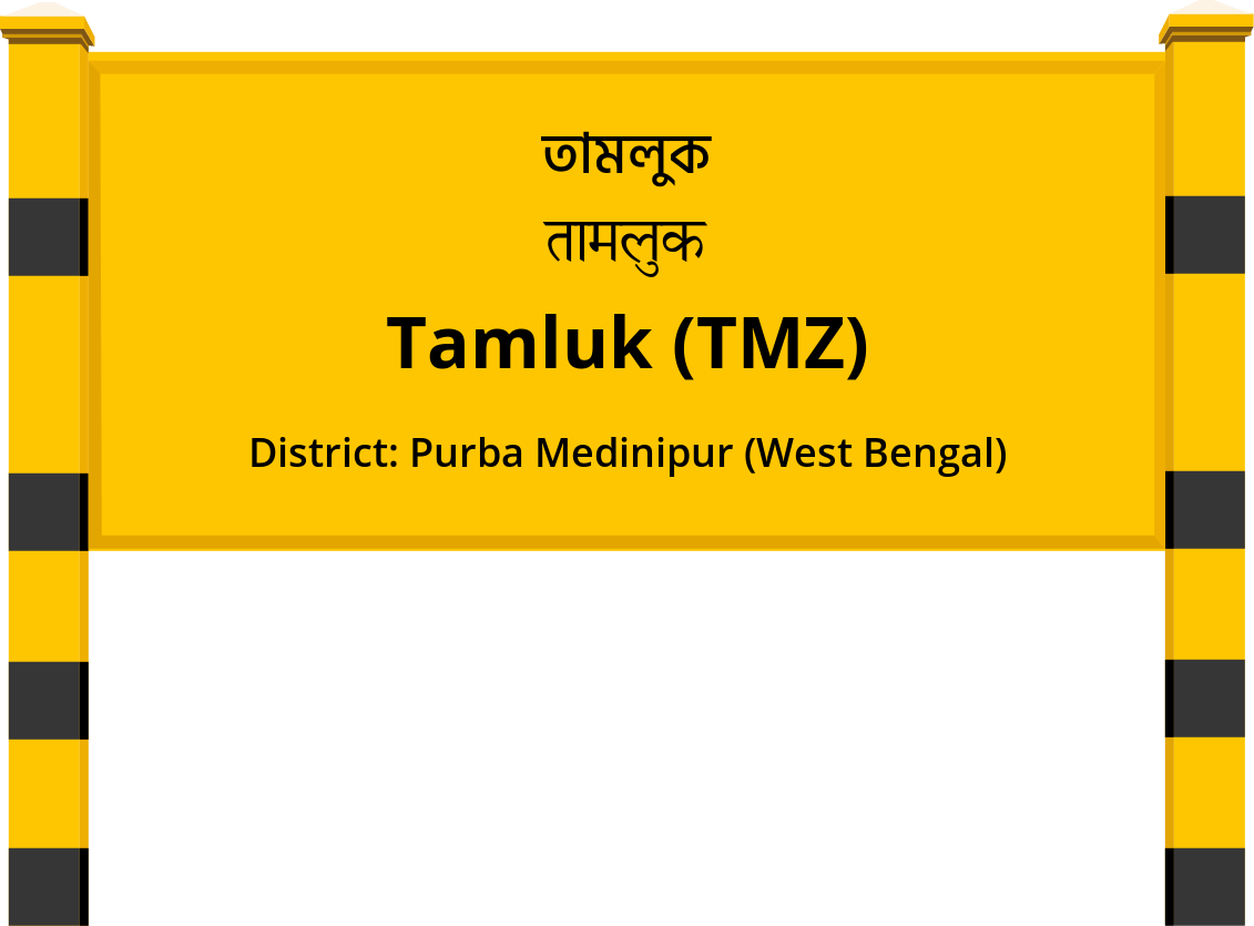 Tamluk (TMZ) Railway Station