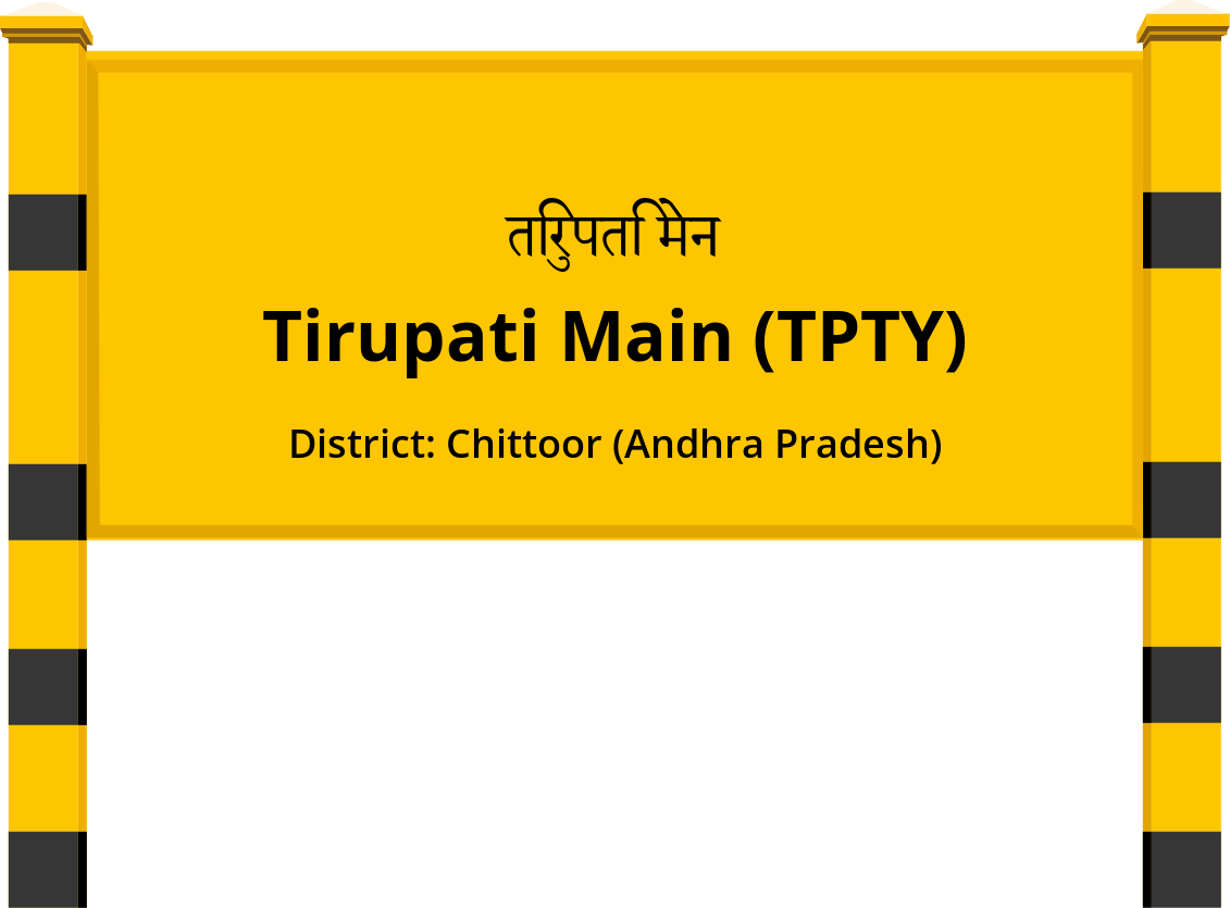 Tirupati Main (TPTY) Railway Station