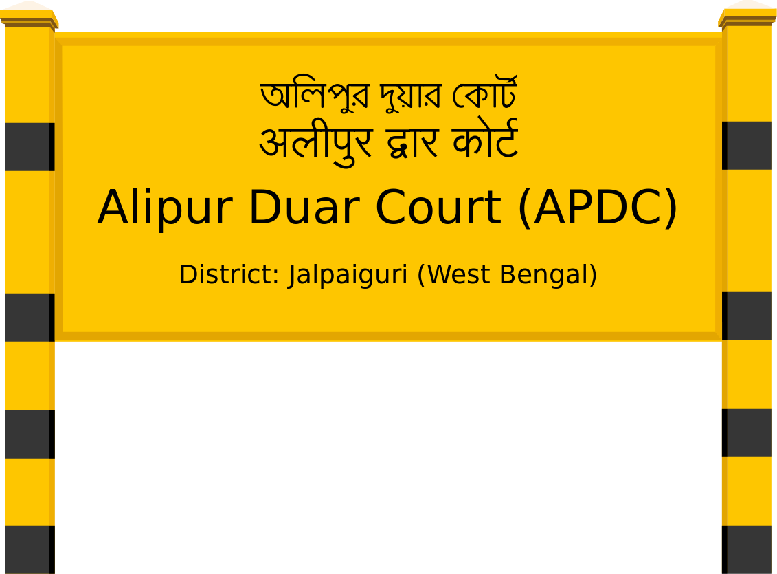 Alipur Duar Court (APDC) Railway Station