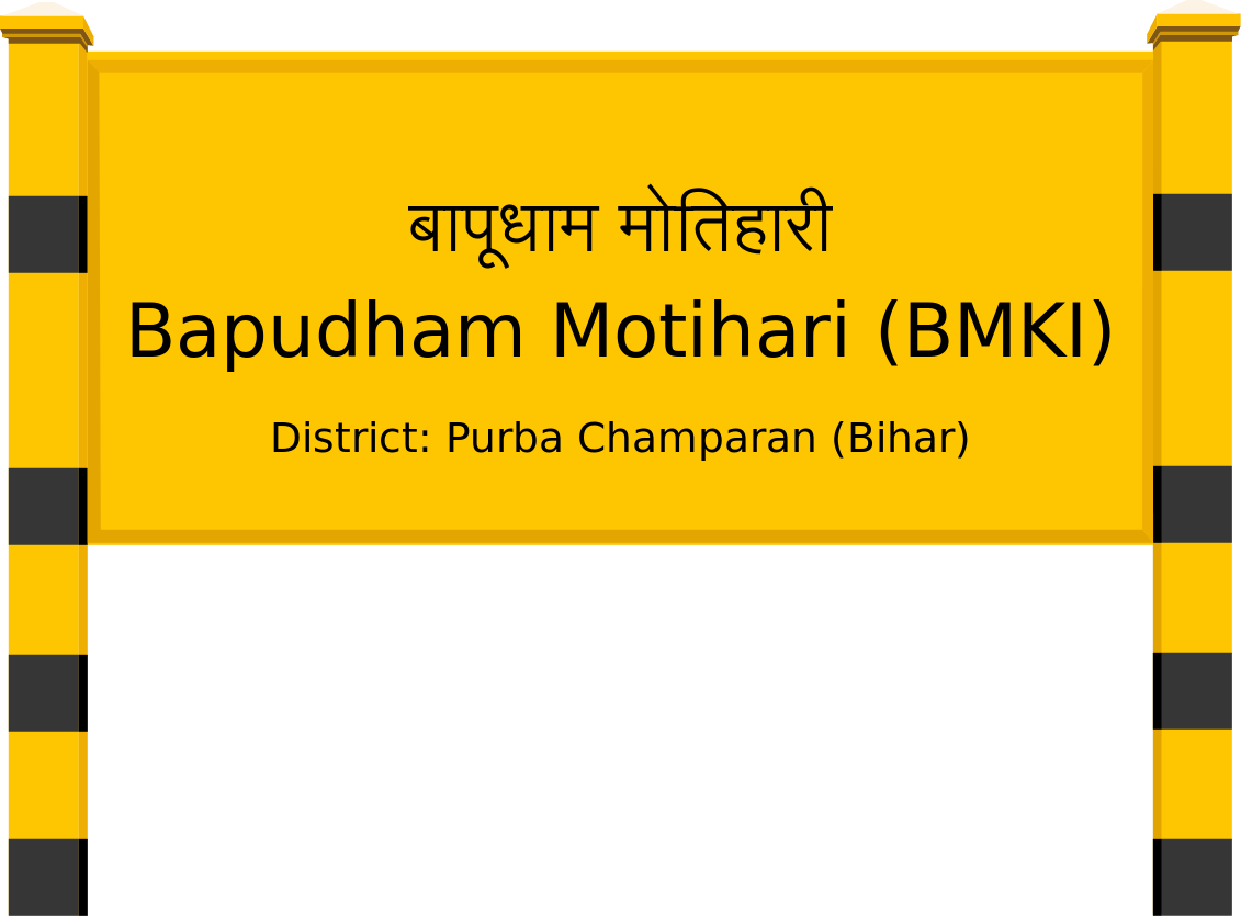 Bapudham Motihari (BMKI) Railway Station