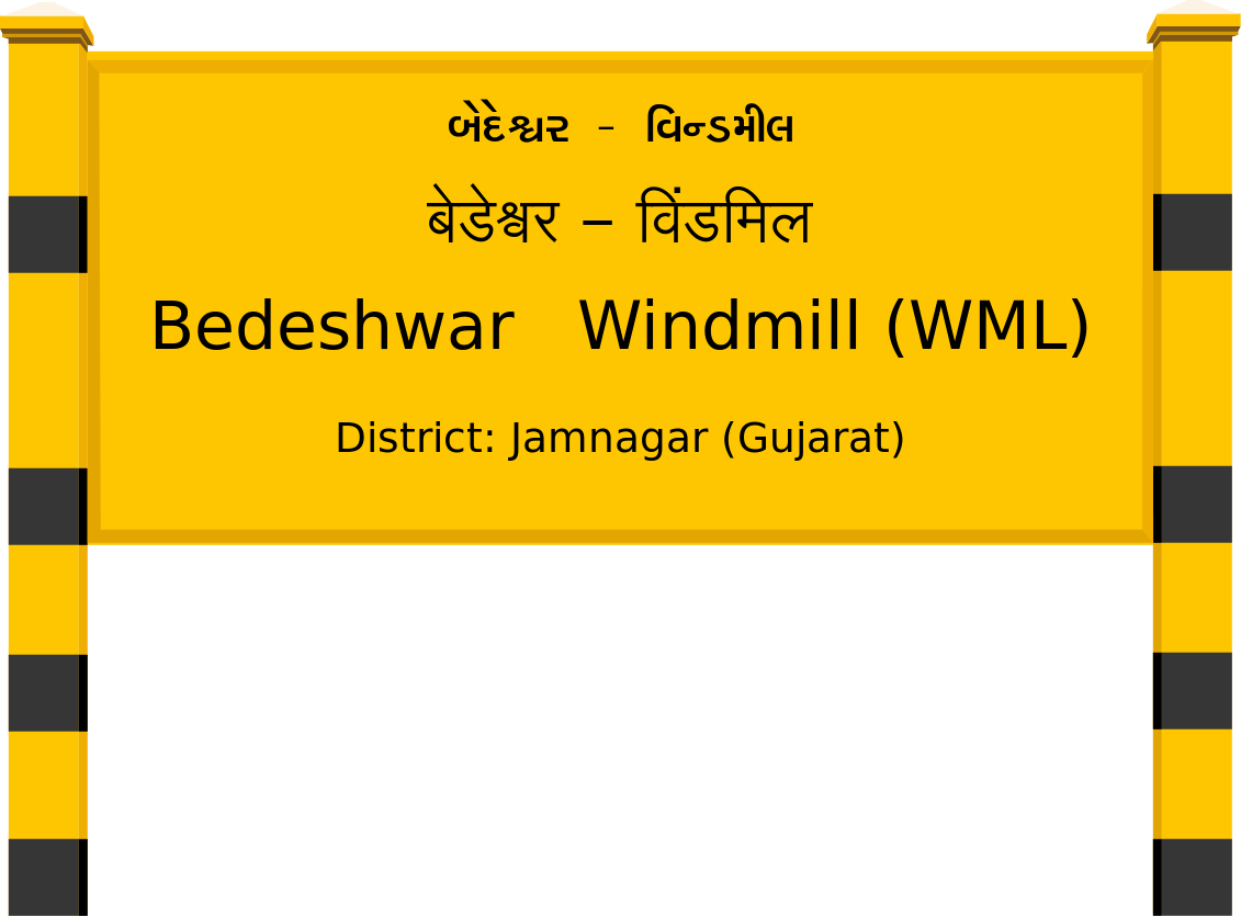 Bedeshwar   Windmill (WML) Railway Station