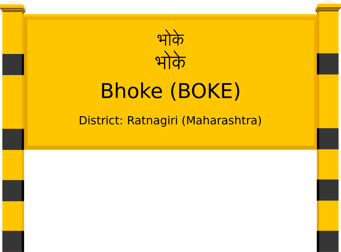 Bhoke (BOKE) Railway Station