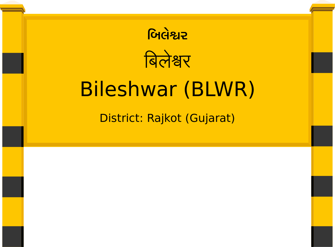 Bileshwar (BLWR) Railway Station