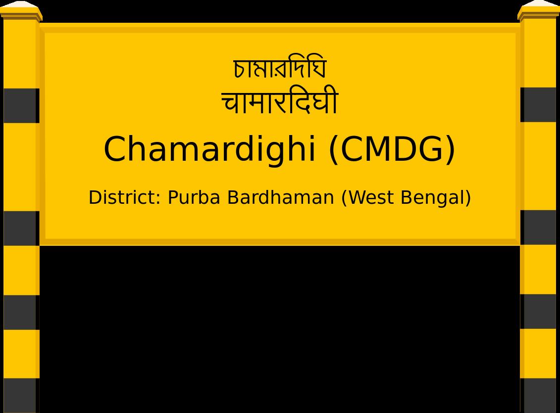 Chamardighi (CMDG) Railway Station