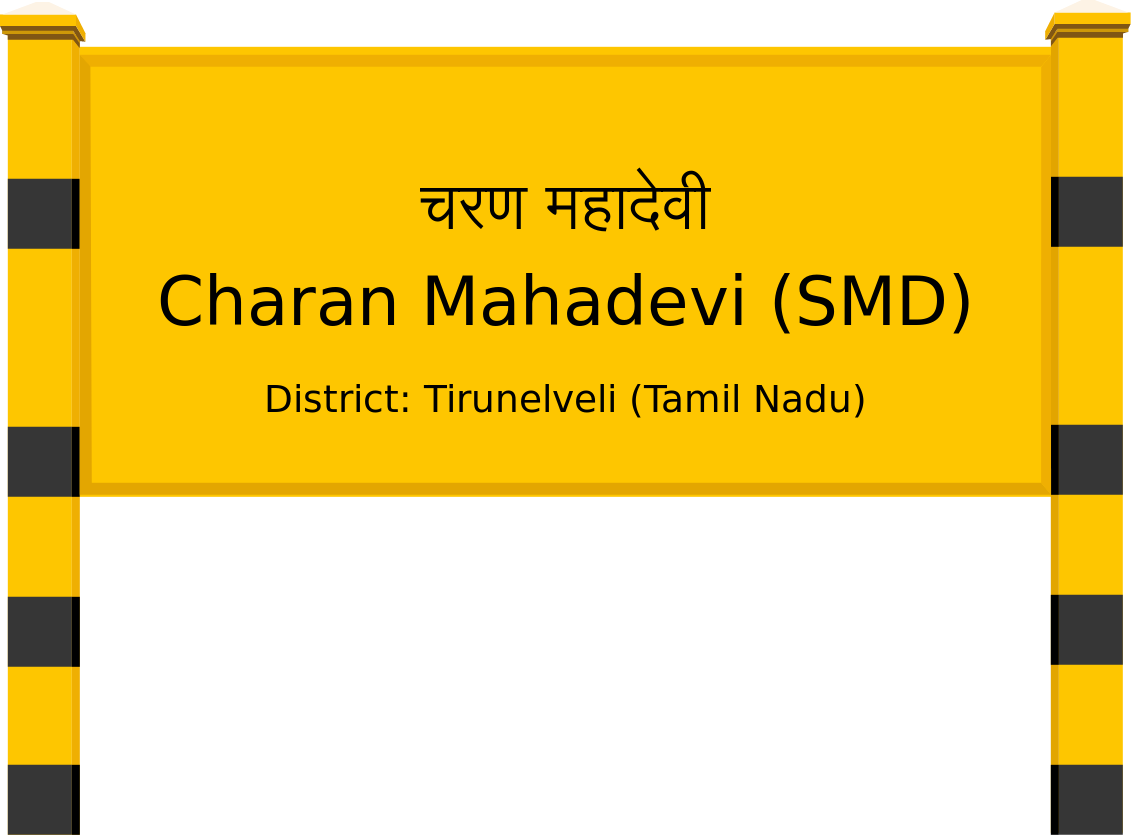 Charan Mahadevi (SMD) Railway Station