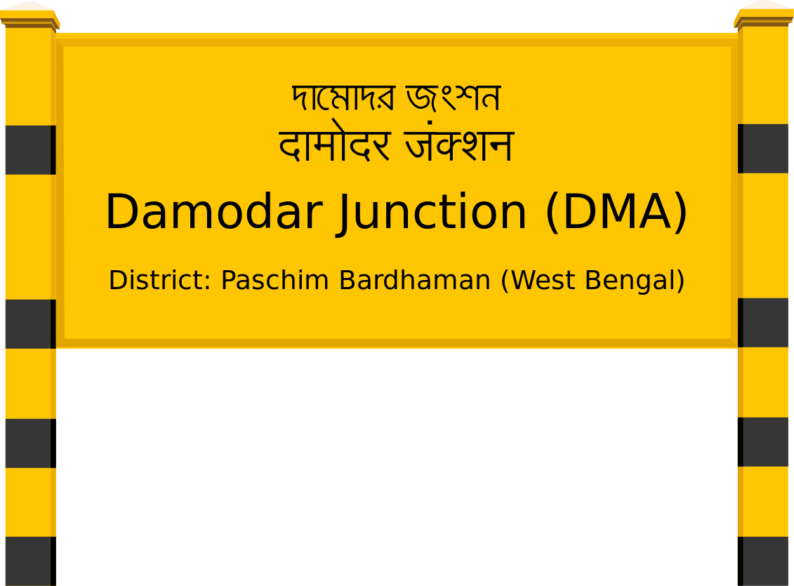 Damodar Junction (DMA) Railway Station