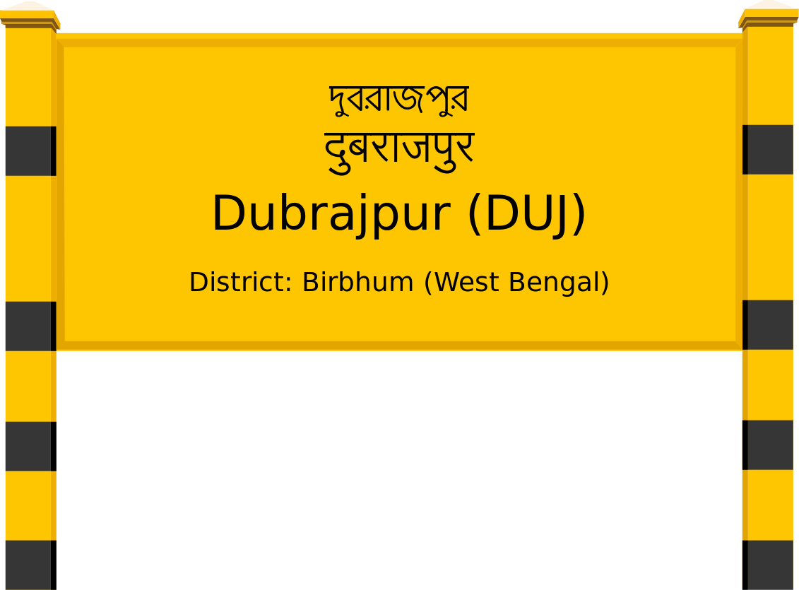 Dubrajpur (DUJ) Railway Station