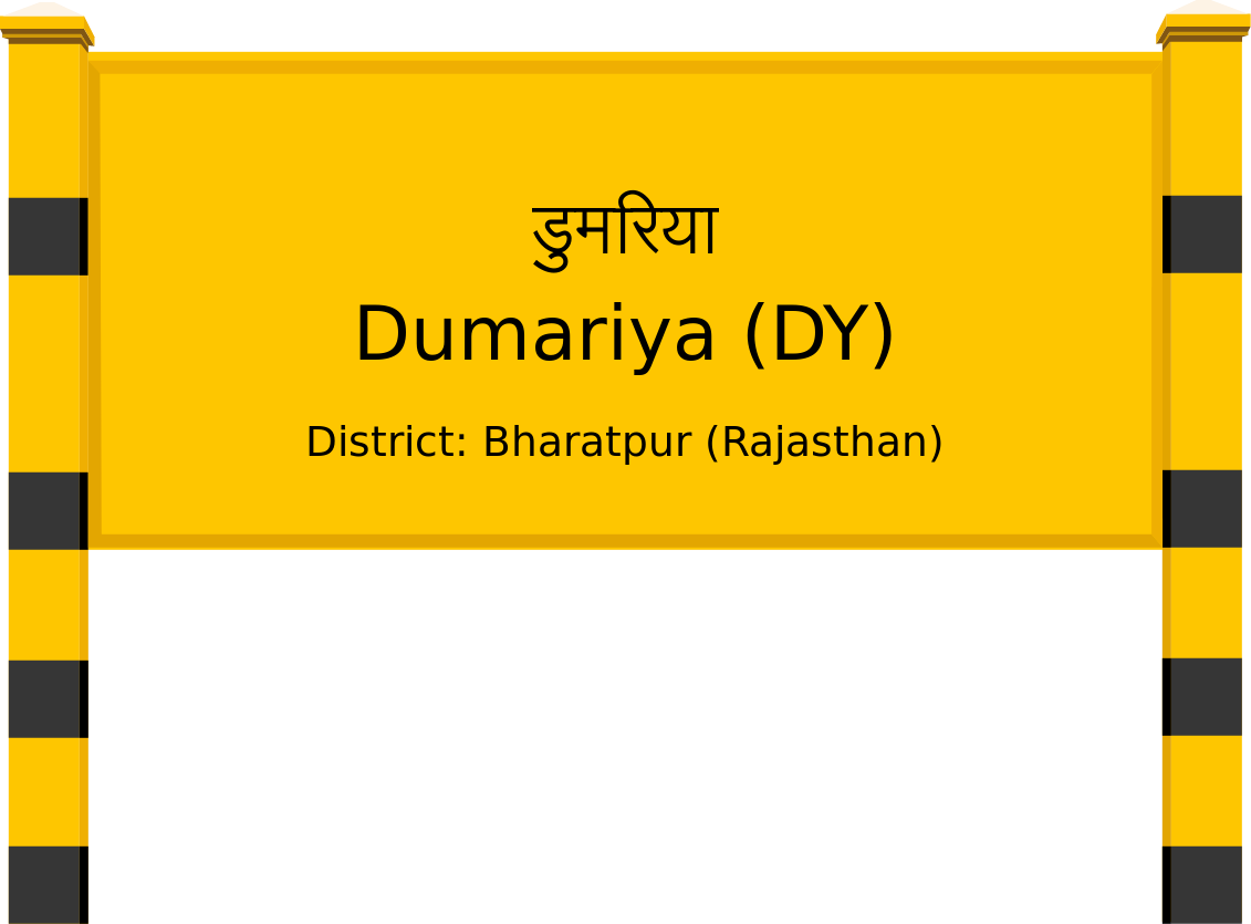 Dumariya (DY) Railway Station