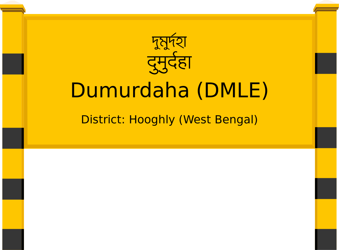 Dumurdaha (DMLE) Railway Station
