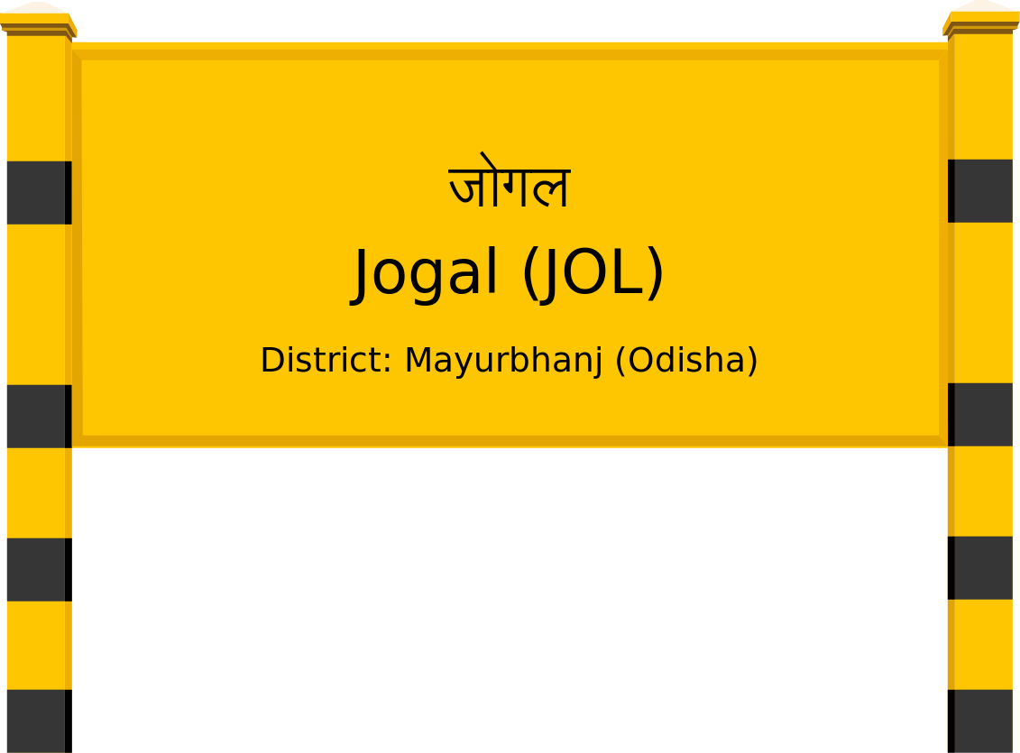 Jogal (JOL) Railway Station