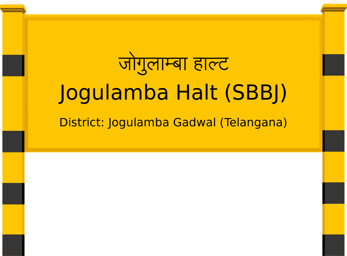 Jogulamba Halt (SBBJ) Railway Station