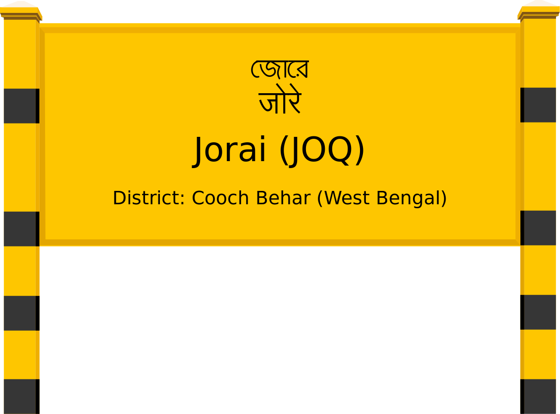 Jorai (JOQ) Railway Station