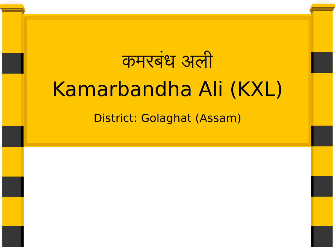 Kamarbandha Ali (KXL) Railway Station