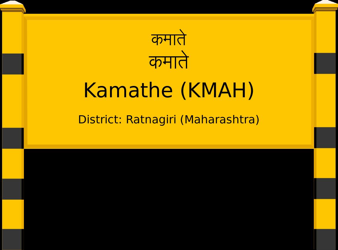Kamathe (KMAH) Railway Station