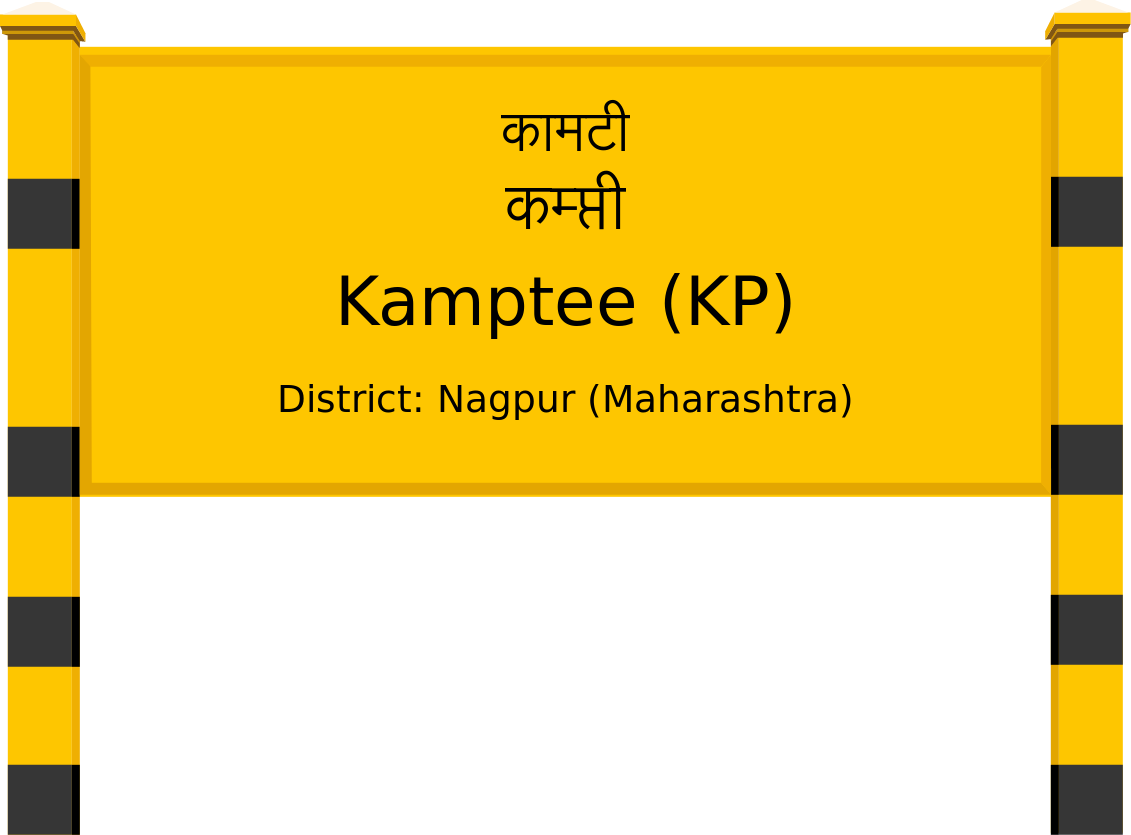 Kamptee (KP) Railway Station