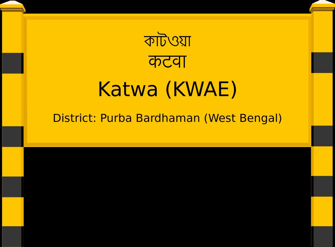 Katwa (KWAE) Railway Station