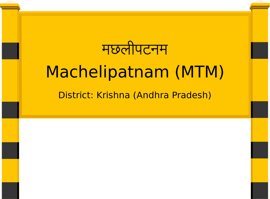 Machelipatnam (MTM) Railway Station