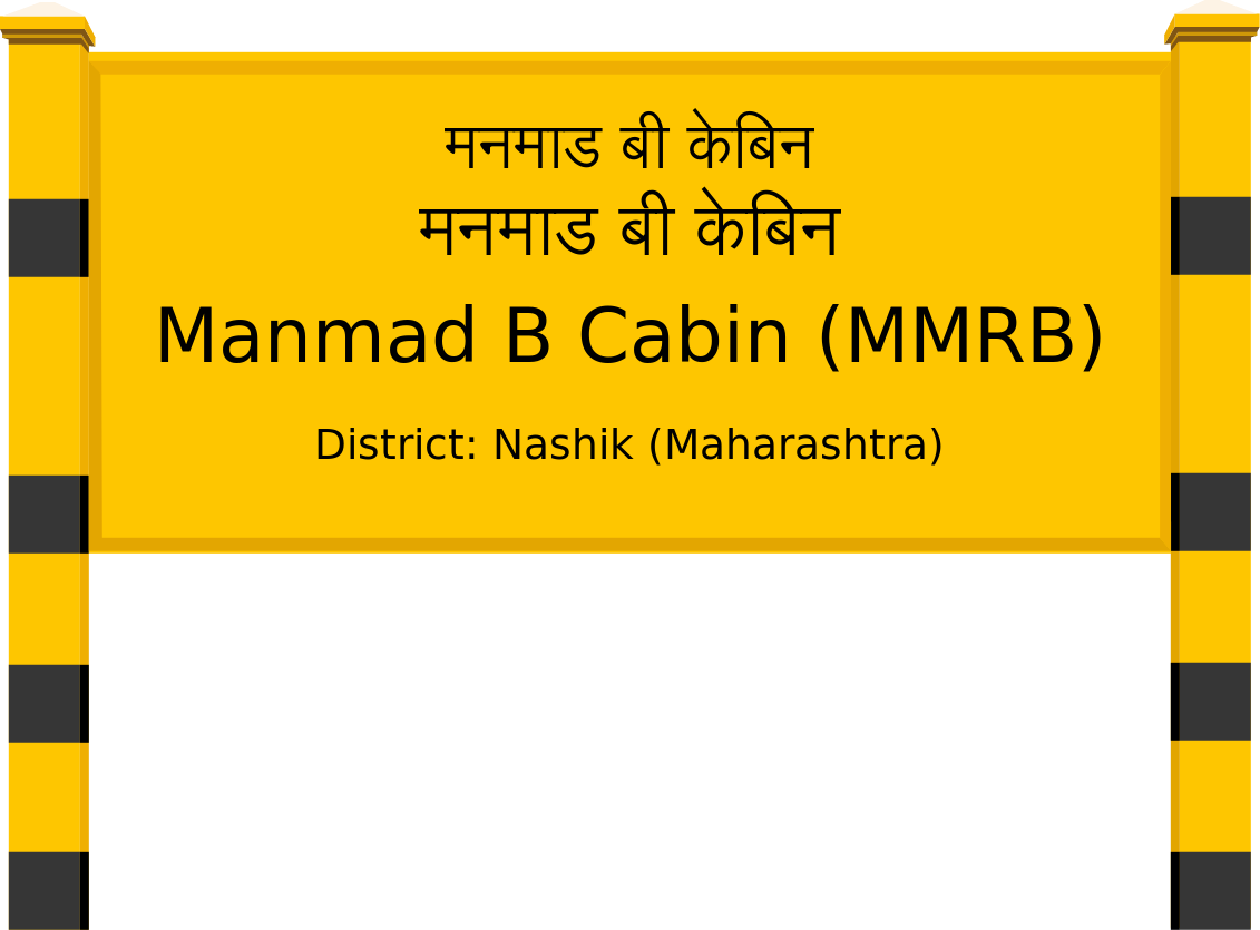 Manmad B Cabin (MMRB) Railway Station