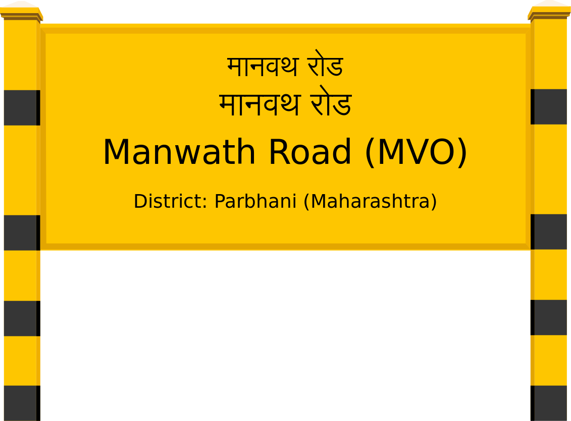 Manwath Road (MVO) Railway Station