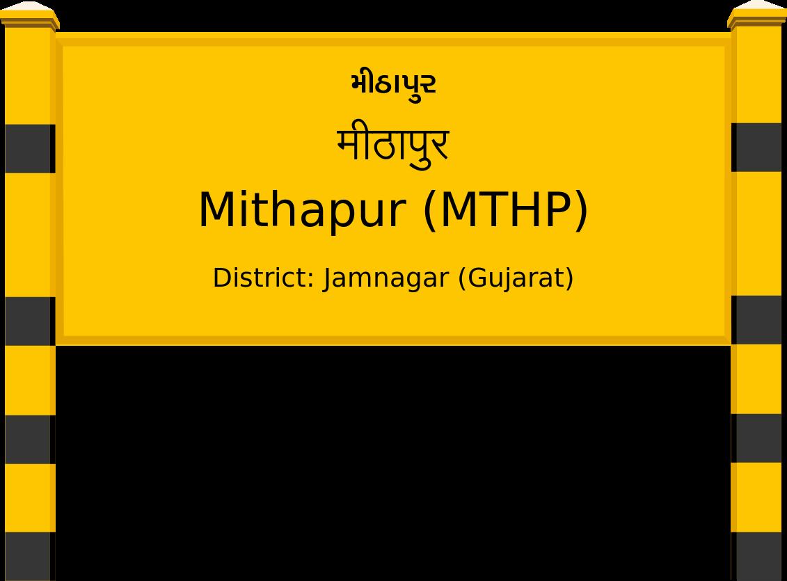 Mithapur (MTHP) Railway Station