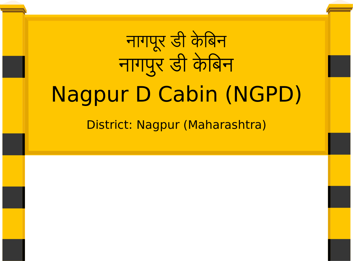 Nagpur D Cabin (NGPD) Railway Station