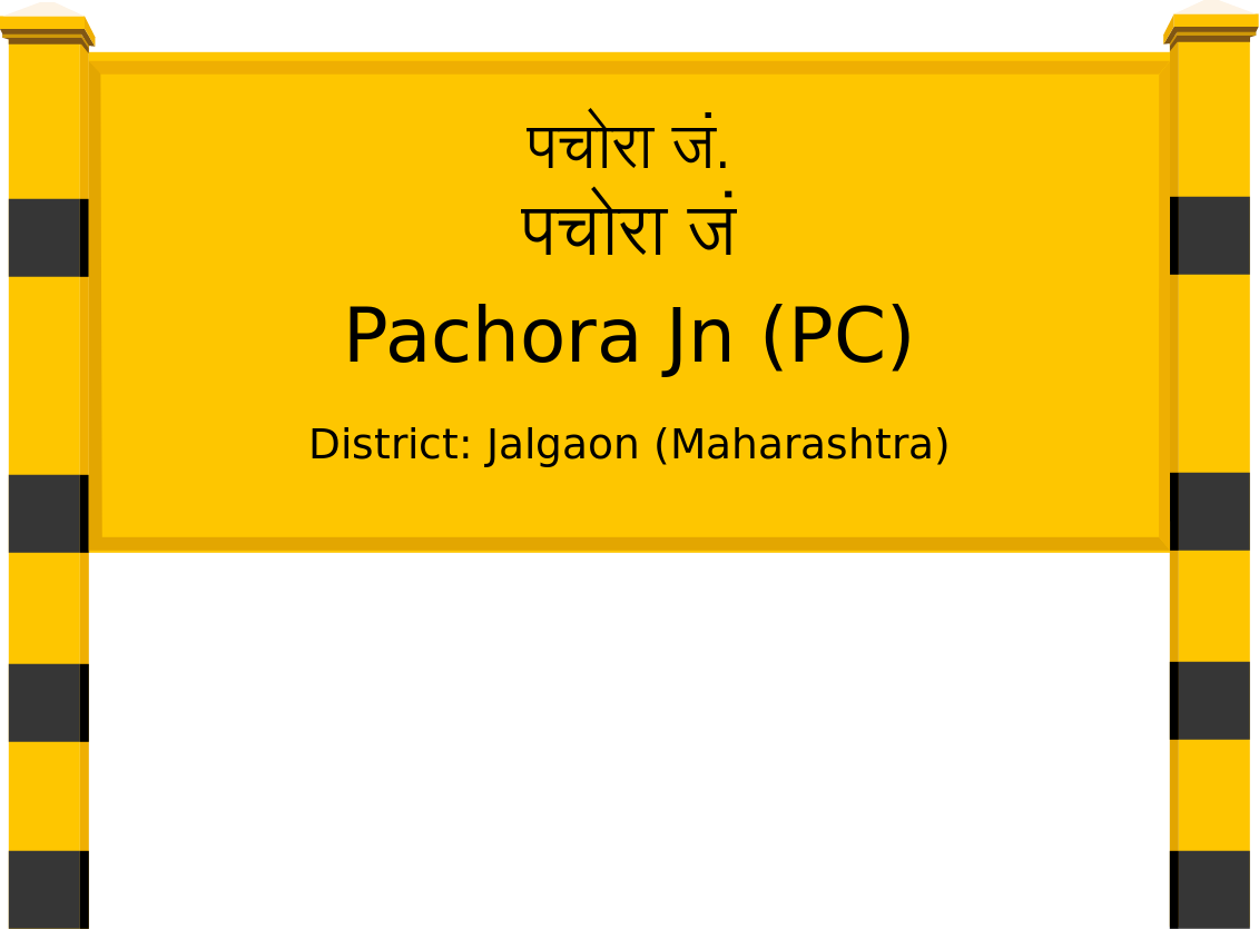 Pachora Jn (PC) Railway Station