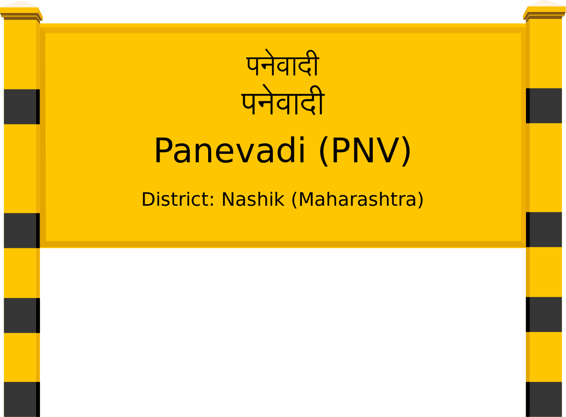 Panevadi (PNV) Railway Station