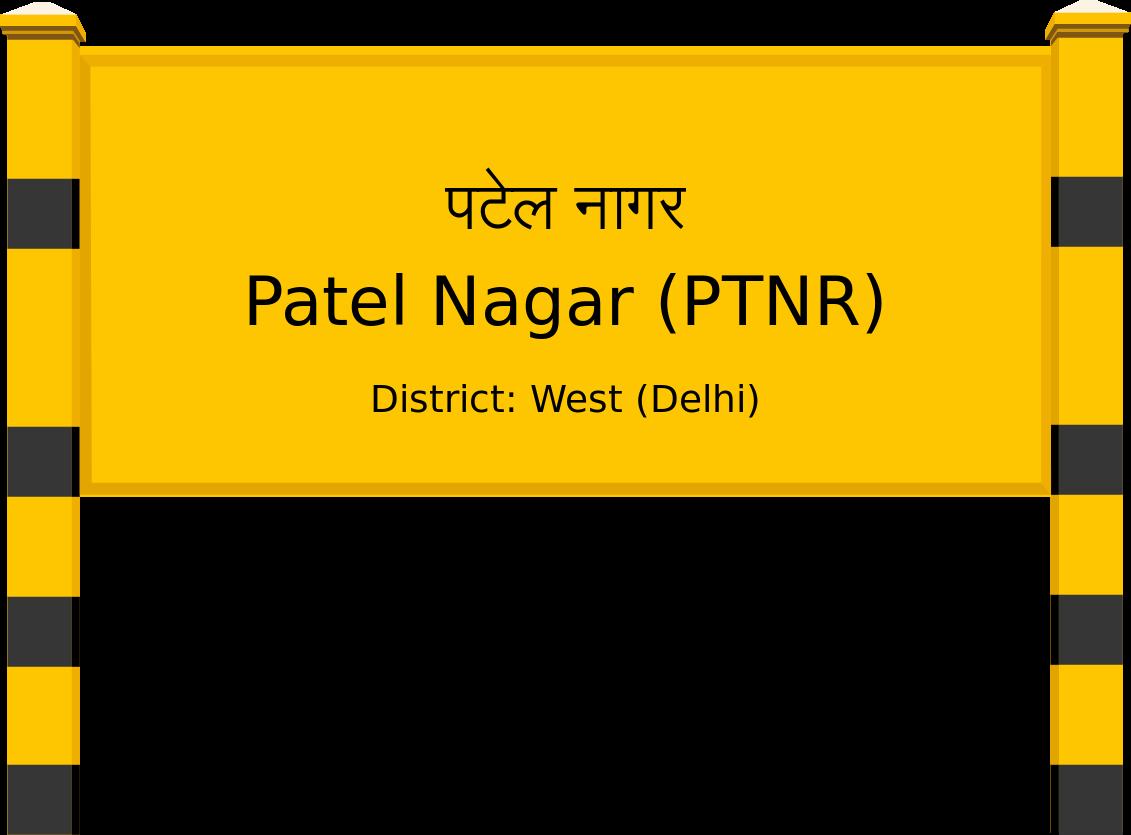 Patel Nagar (PTNR) Railway Station