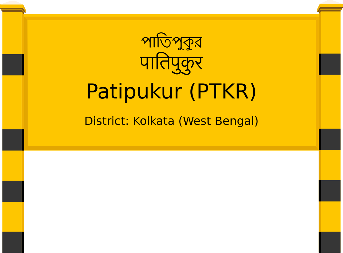 Patipukur (PTKR) Railway Station