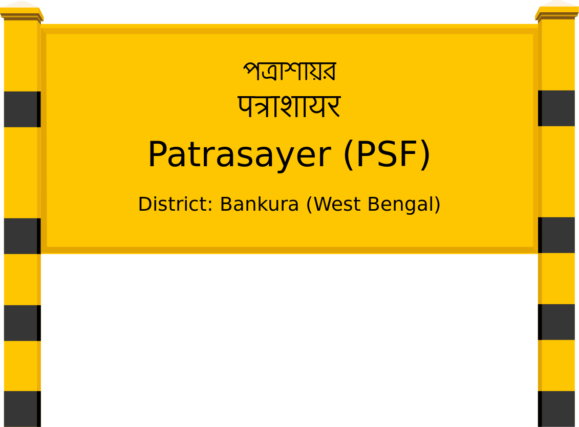 Patrasayer (PSF) Railway Station