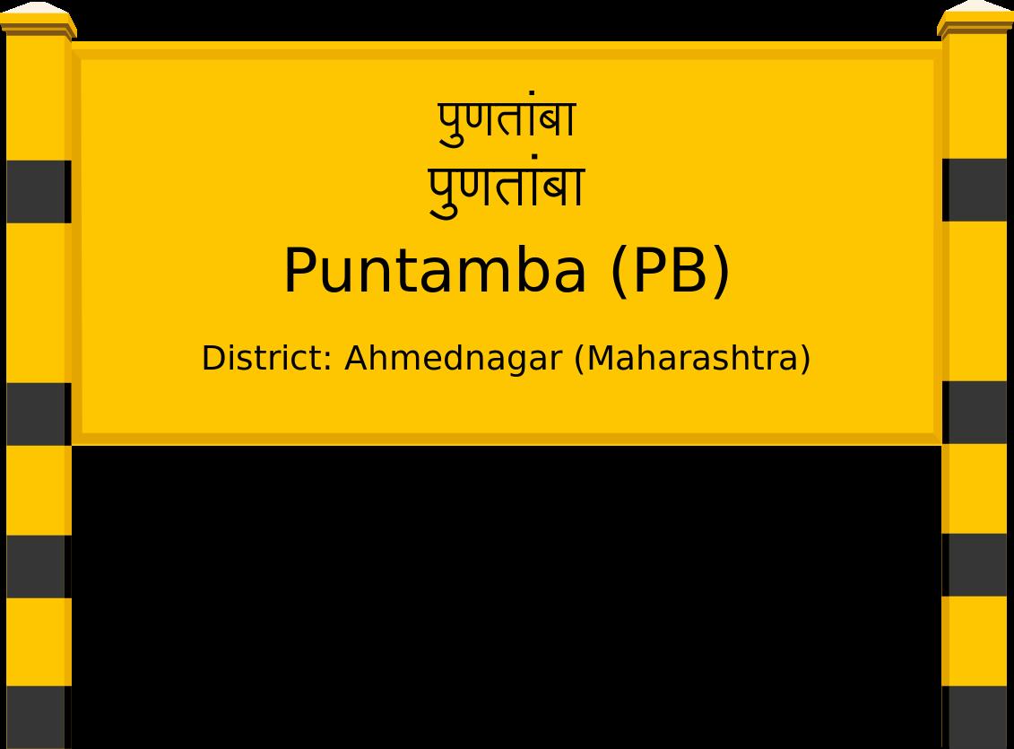 Puntamba (PB) Railway Station