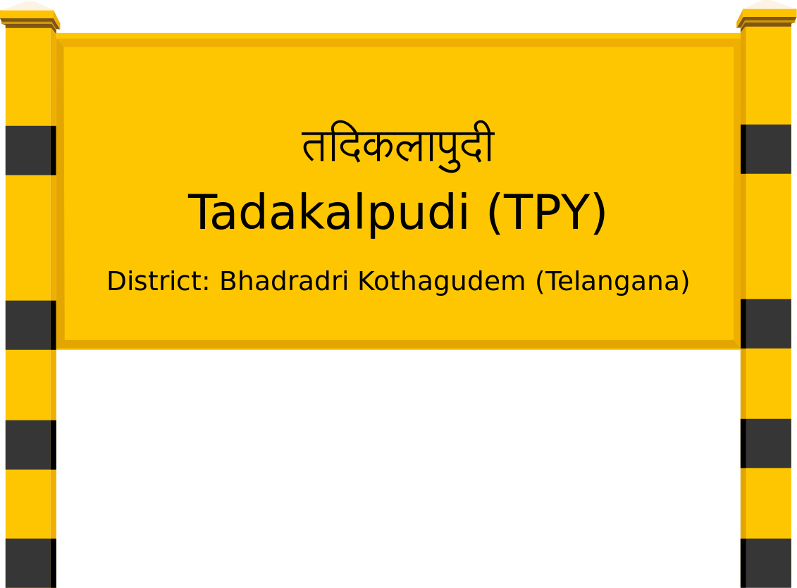 Tadakalpudi (TPY) Railway Station