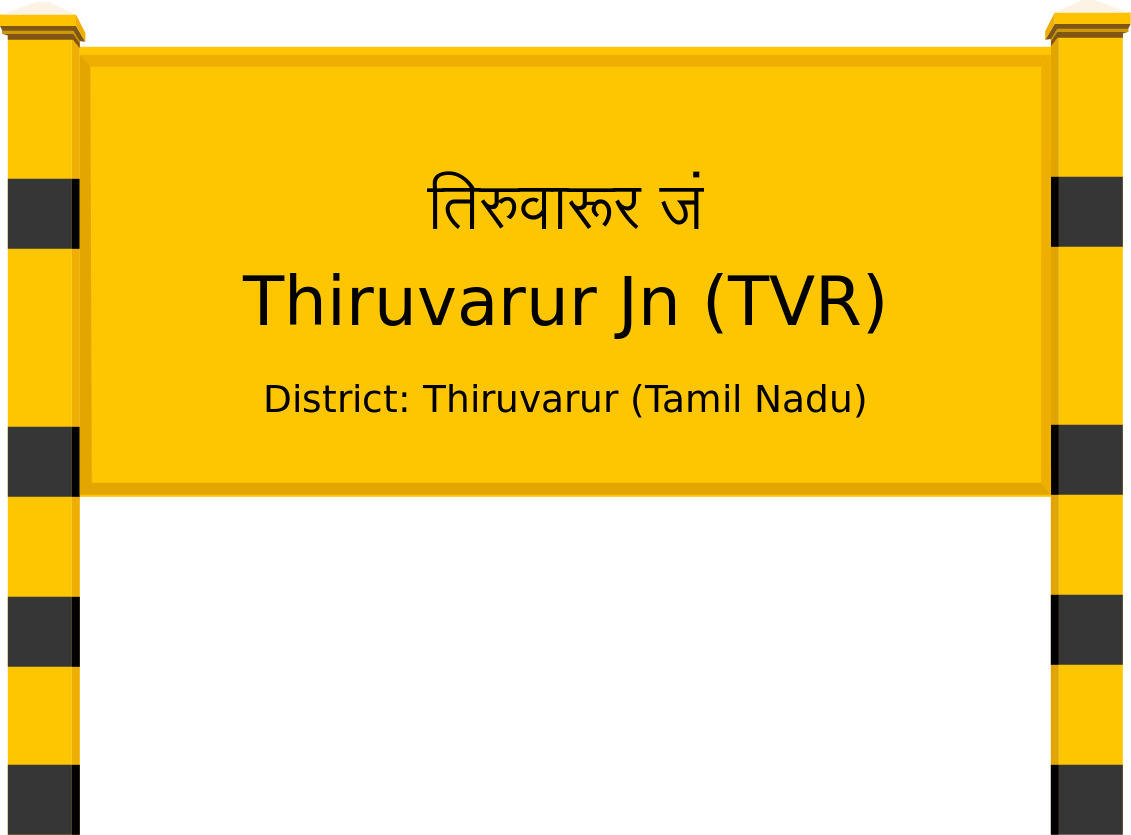 Thiruvarur Jn (TVR) Railway Station