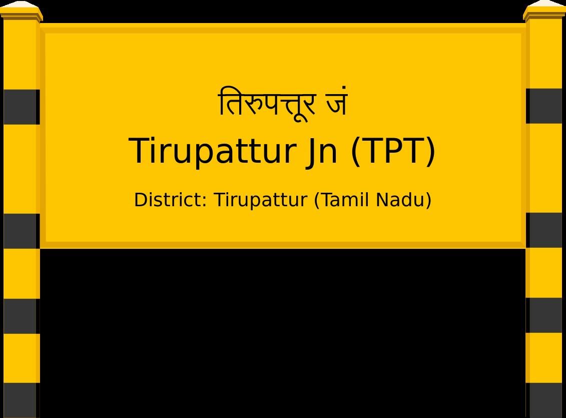 Tirupattur Jn (TPT) Railway Station
