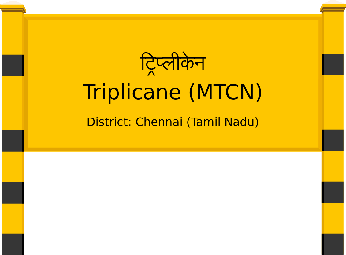 Triplicane (MTCN) Railway Station
