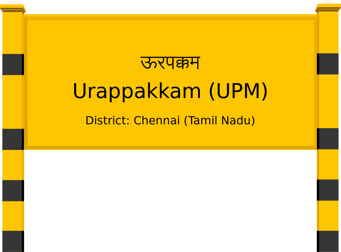 Urappakkam (UPM) Railway Station