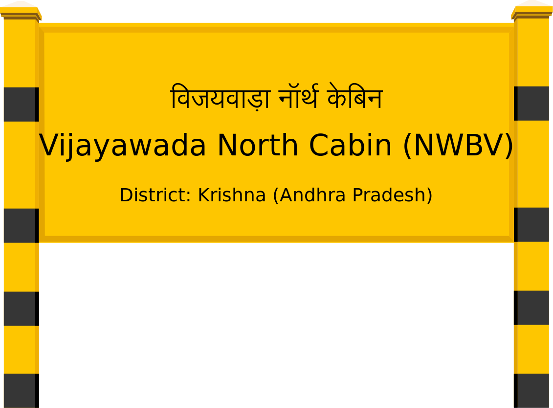Vijayawada North Cabin (NWBV) Railway Station