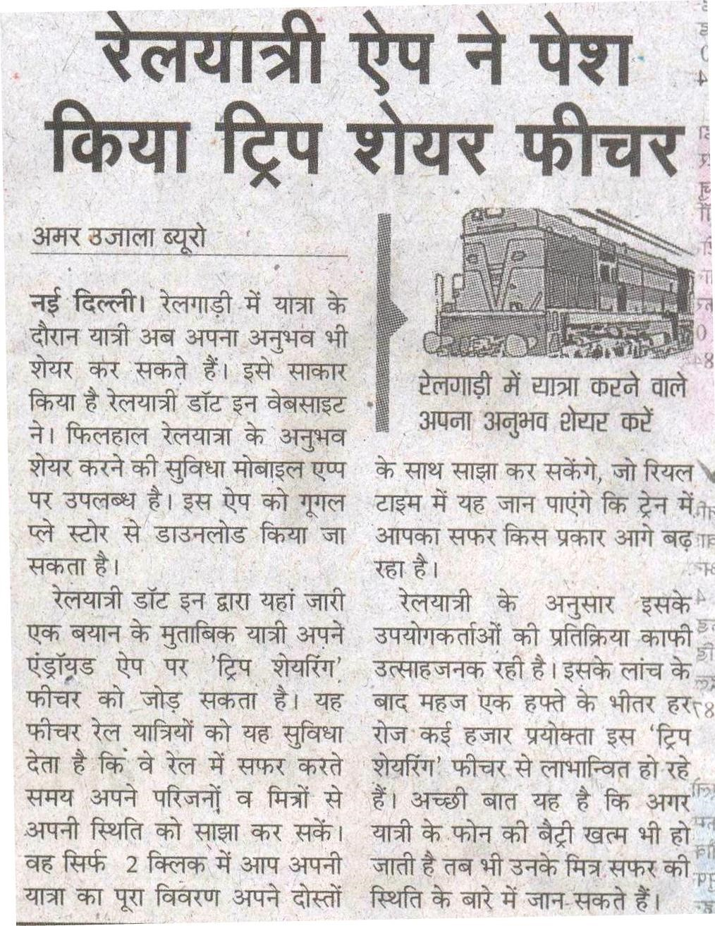 Amar ujala 28th may 2015 1524211346