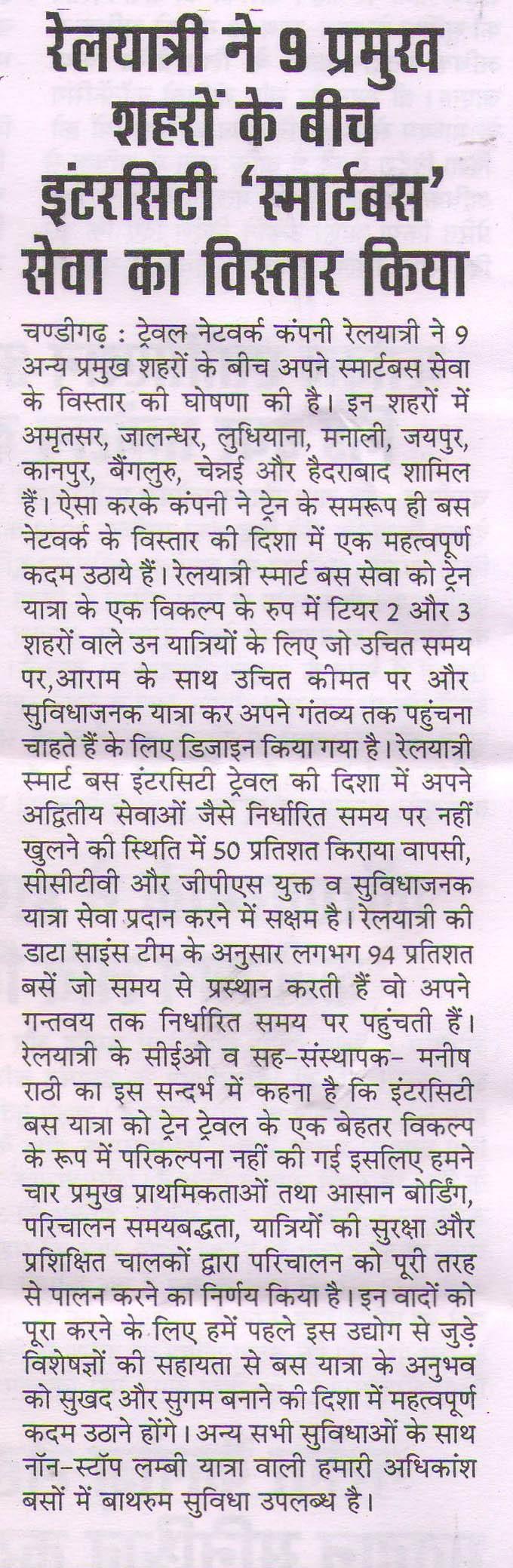 Chandigarh darshan 1561111515