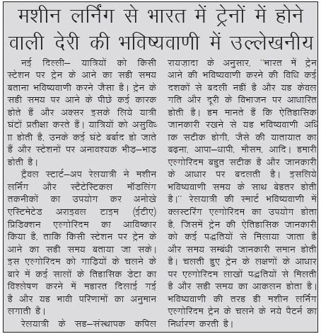 Dainik bhaskar   pg   03  apr   18 1524120651