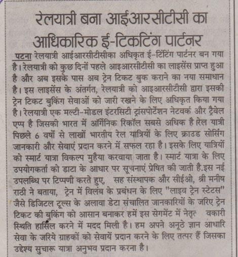 Media darshan 7 july pg 09 1 1562662276